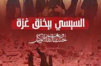 السيسي بيخنق غزة
