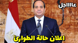 اعلان الطوارئ فى مصر