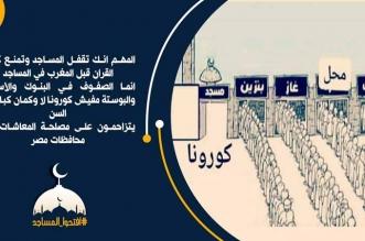افتحوا المساجد