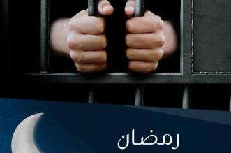 رمضان في الزنزانة