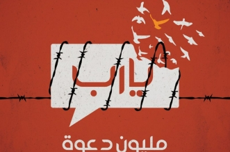 مليون دعوة للمعتقلين