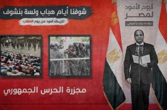 اليوم الاسود لمصر