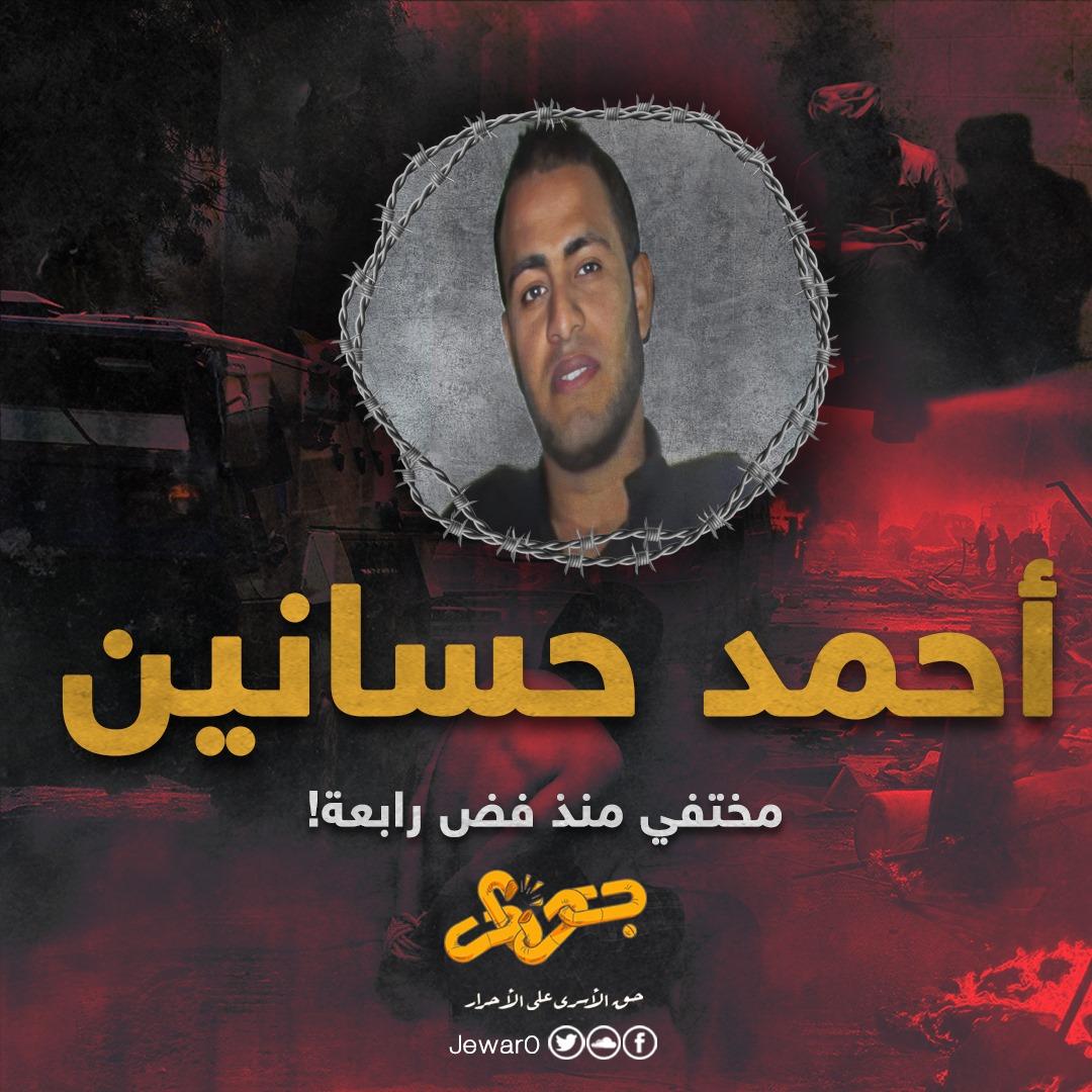احمد حسانين