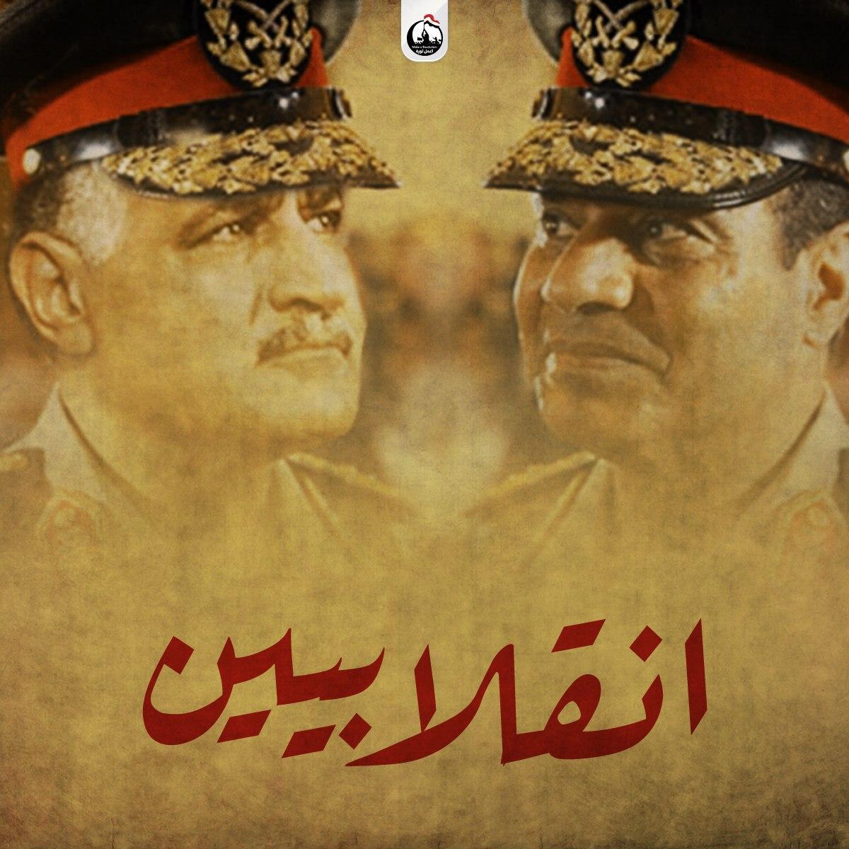 انقلاب 23 يوليو